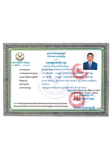business-license6